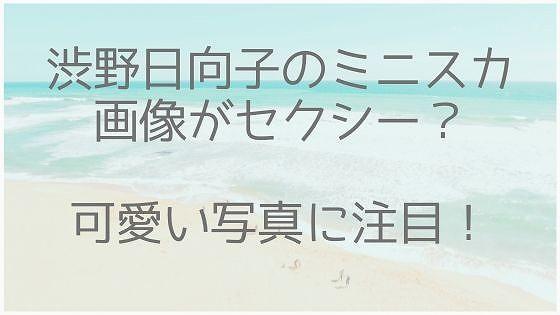 日向子 ミニスカ 渋野