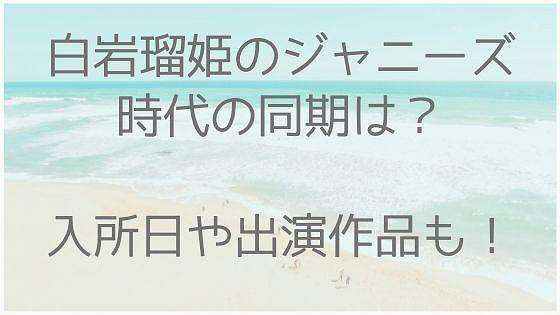 白岩 瑠姫 ジャニーズ jr