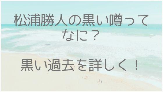 松浦勝人 黒い