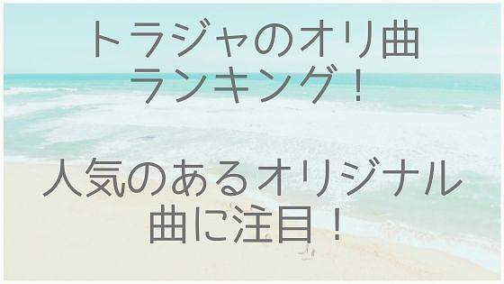 曲 ランキング ジャニーズ ジャニーズ歴代シングル売上ランキングTOP25!最大のヒット曲とは?